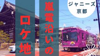 【京都ロケ地】嵐電沿いに車折神社などジャニーズ好き必見の名所がズラリ!【近くの観光名所も紹介】