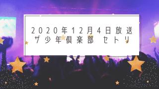 【少クラ】セトリまとめ|Snow Man披露曲レポ【2020年12月4日】