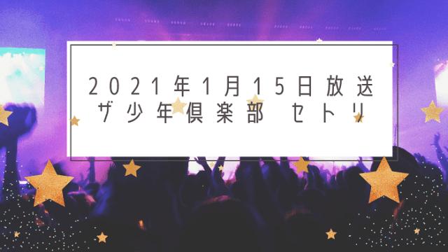 【少クラ】2021.1/15放送セトリ|Snow ManはGrandeur披露