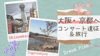【夢のプラン】ジャニオタの遠征計画!大阪&京都で贅沢三昧な6日間