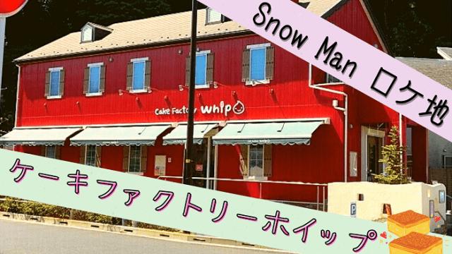 ケーキファクトリーホイップ|Snow Manロケ地ガイドブログ【写真付き解説】