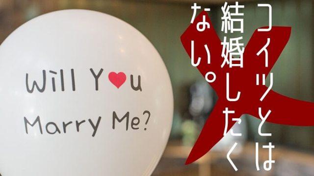 【衝撃】それスノ結婚したくないランキング【理由と一緒に総まとめ】