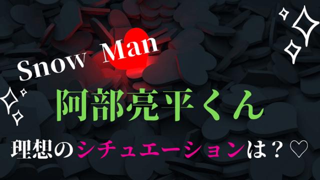 【動画有】Snow Man阿部亮平くんインタビューまとめ【恋愛観】