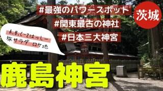 【A.B.C-Z橋本良亮ロケ地】旅サラダで行った鹿島神宮を巡ってきた。