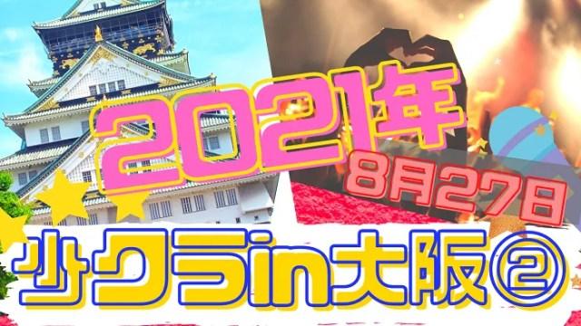 【少クラin大阪】2021年8月27日放送セトリ【関西Jr.大集合】