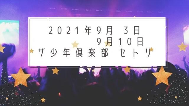 【2021年9月少クラ】セトリ&コーナー|Let's be one