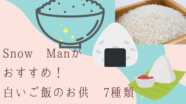 【それスノ】メンバーが紹介したご飯のお供7つ【記憶も飛ぶウマさ】