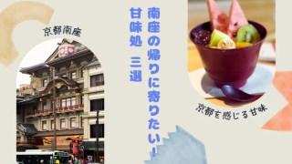京都南座での観劇後に寄りたい!付近の甘味処3選【京都満喫したい方必見】