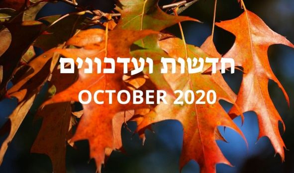 חדשות ועדכונים אוקטובר 2020