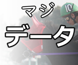 「マジデータ」福島競馬場ダート1700mを徹底的に調べます