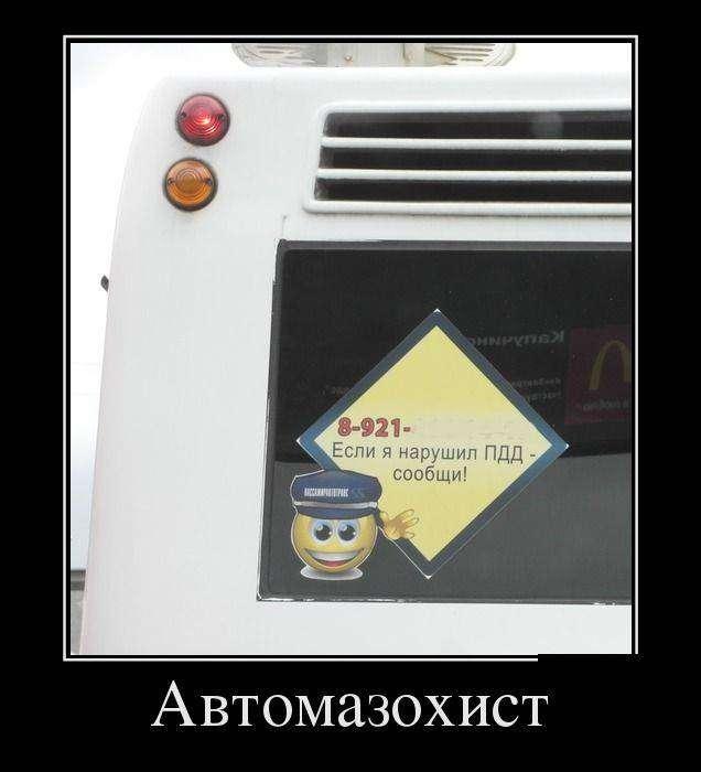 Демотиваторы №1165 (30 фото)