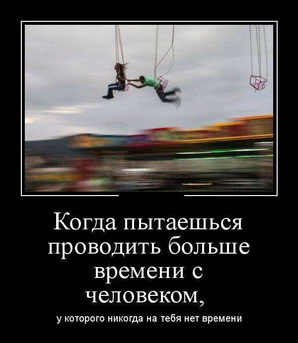 Демотиваторы на 18.09.2015г (30 фото)