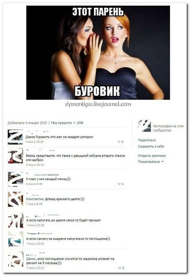 Смешные комментарии из соцсетей-31 фото-