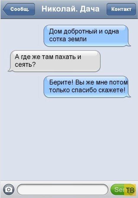 Смешные и не очень СМС переписки-20 фото-