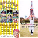 関西遠征(Meetopia vol.11 大阪 → kainatsu BOOKMARK TOUR 2019 京都)