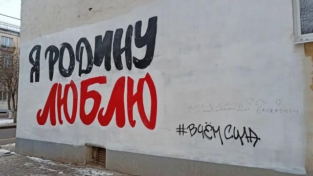 Микрорайон Северный граффити