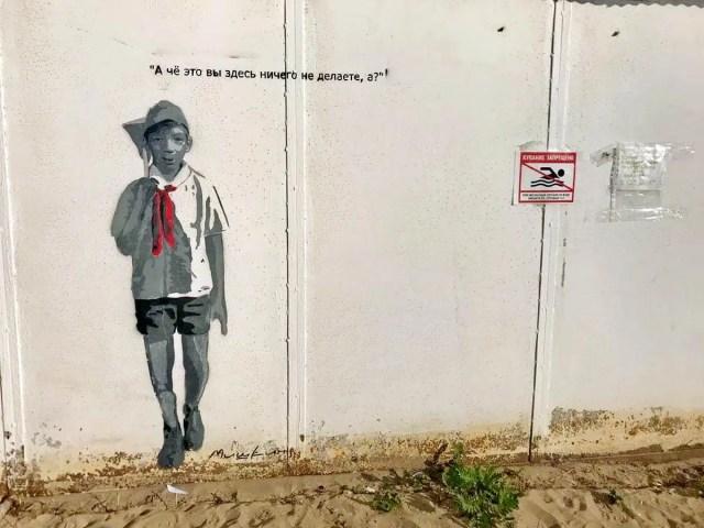 Граффити Мишкин пляж