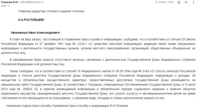 Ответ Госдума Аникеев