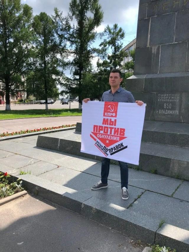 Поправки в Конституцию пикет КПРФ Хабибуллин