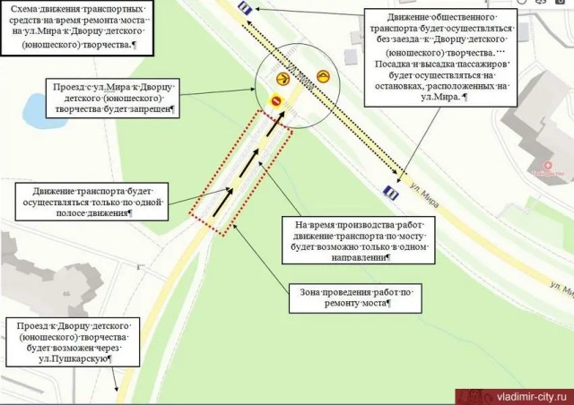 Ремонт моста ДТЮ схема