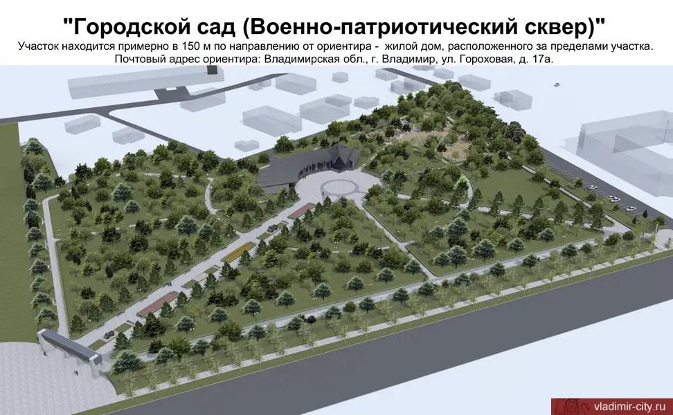 В парке патриотов разобьют фонтан и посадят кедры