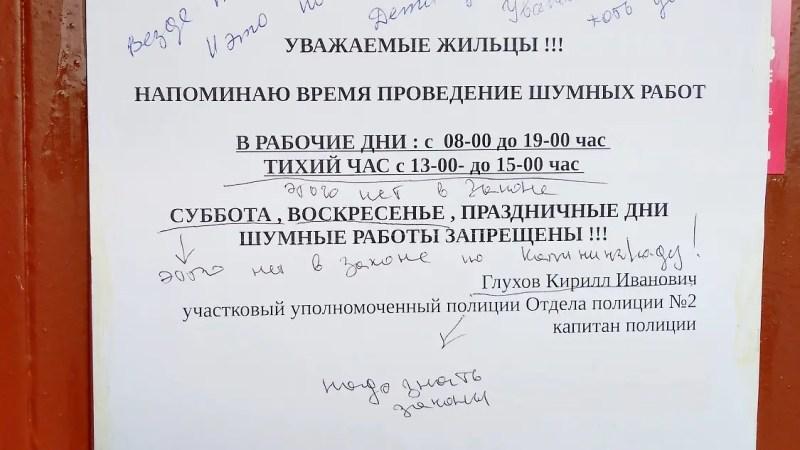 Во Владимирской области могут узаконить «тихий час»