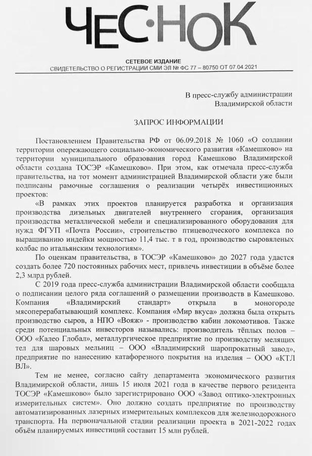 Запрос Камешково