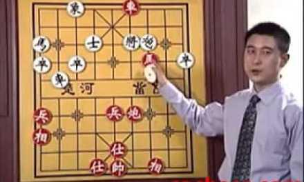 xiangqi(chinese chess) basic tutorial-zhangqiang part4