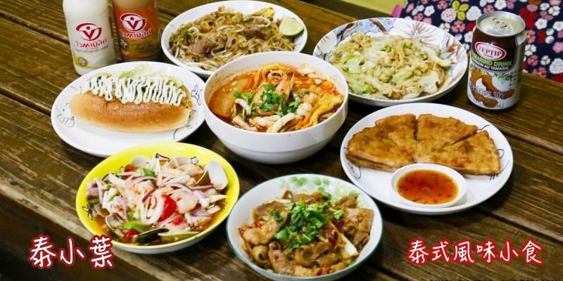 泰小葉泰式風味小食*巷弄間的超人氣隱藏版泰國料理,平價美味單點聚餐都合適!