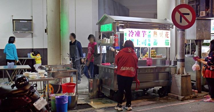 阿斗伯冷凍芋,許多台中人下午茶與宵夜的首選,烤吐司、熱豆花、番茄切片經典好吃