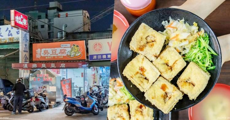 濃鄉臭豆腐,口感香酥細緻好迷人,內用還有免費熱湯與飲料讓你喝到飽!