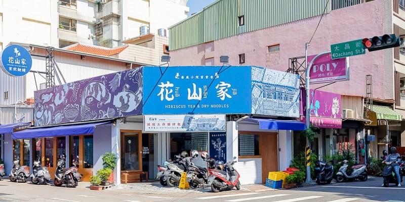 花山家宣飲麵鋪最新分店開幕囉!大啖文青乾拌麵、暖暖雙雙麵,還有麻辣手工水餃好夠味!