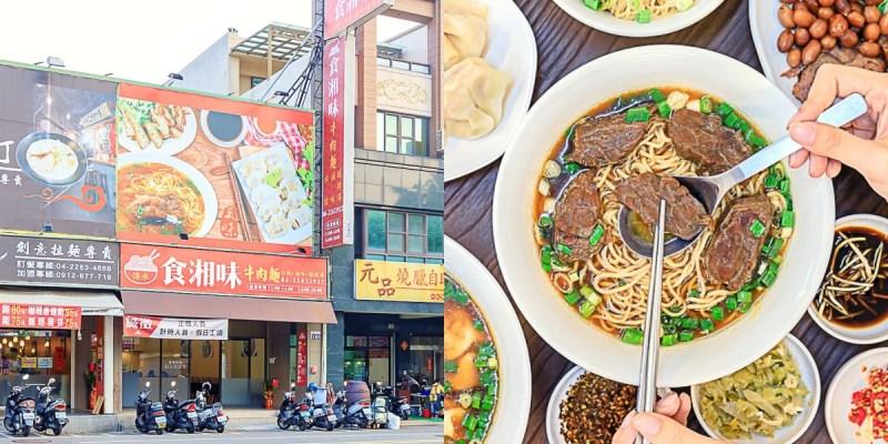 食湘味牛肉麵滷味,台中牛肉麵新開幕,學區銅板價大份量,還有牛油乾麵必點超涮嘴!