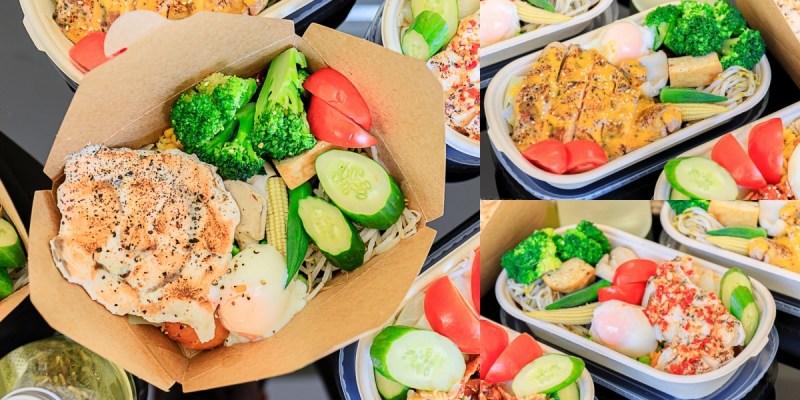 台中超豐盛健康餐盒!好吃大份量,雞豬牛魚鴨任你挑,每盒蔬菜種類更多達8~13種!