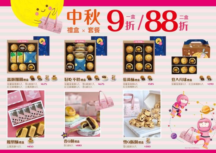 20200919150730 16 - 熱血採訪│薔薇派2.0解憂甜點店新開幕!首度推出的菠蘿蛋黃酥,一次兩盒最便宜