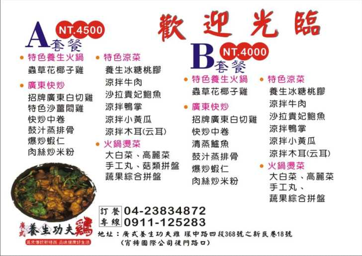 20201106163143 6 - 熱血採訪│內行人才知道的超隱密餐廳!大推椰子雞湯與廣東白切雞,沒有預訂吃不到!