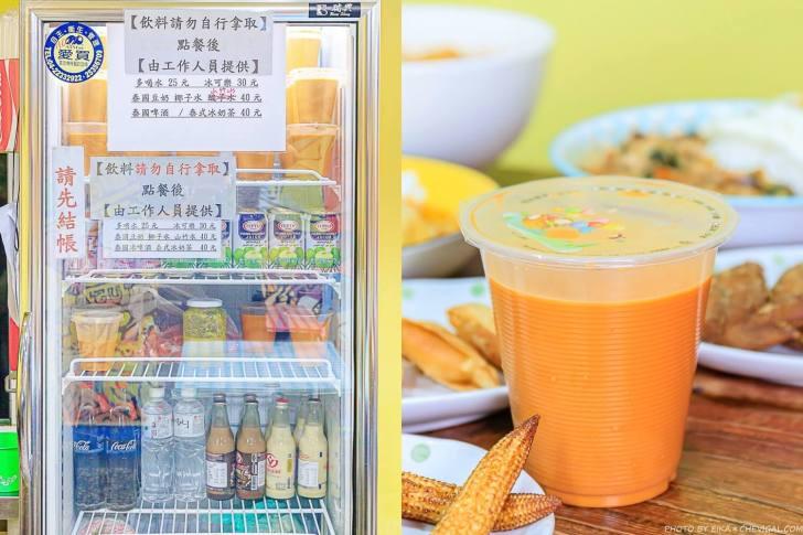 20201221112441 46 - 熱血採訪│台中泰式料理推薦,一個人也能吃泰式料理!還有超酷金黃炸榴槤餅好涮嘴~