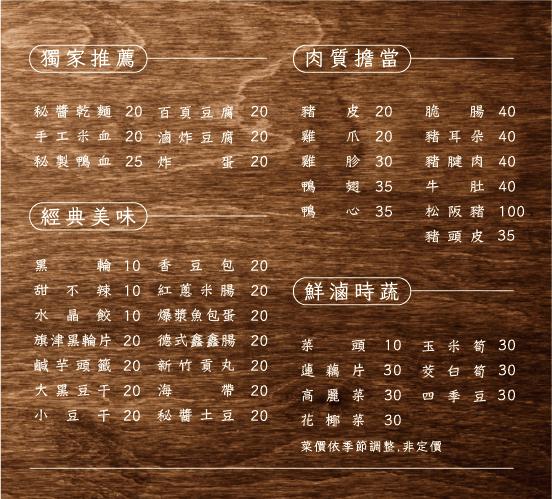 20201228174627 37 - 熱血採訪│台中近期竄紅冷滷加盟品牌,台灣其他地方吃不到的獨門口味,當日滷製夠新鮮,美味鴨翅晚來吃不到!
