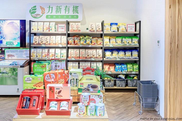 20210215233904 86 - 熱血採訪│力新有機美食生活超市,台中最新有機美食生活超市開幕啦!現場還有麵點可以享用!