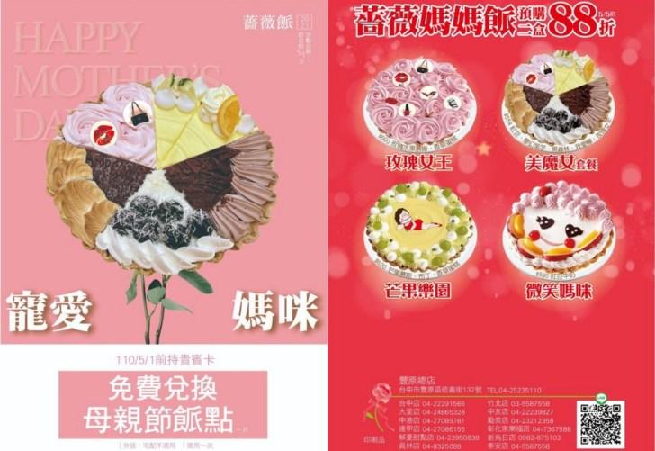 20210421103310 82 - 熱血採訪∣薔薇派母親節蛋糕再進化!綜合5種口味超繽紛,還有人魚蛋糕美的冒泡,預購買一送一更划算~