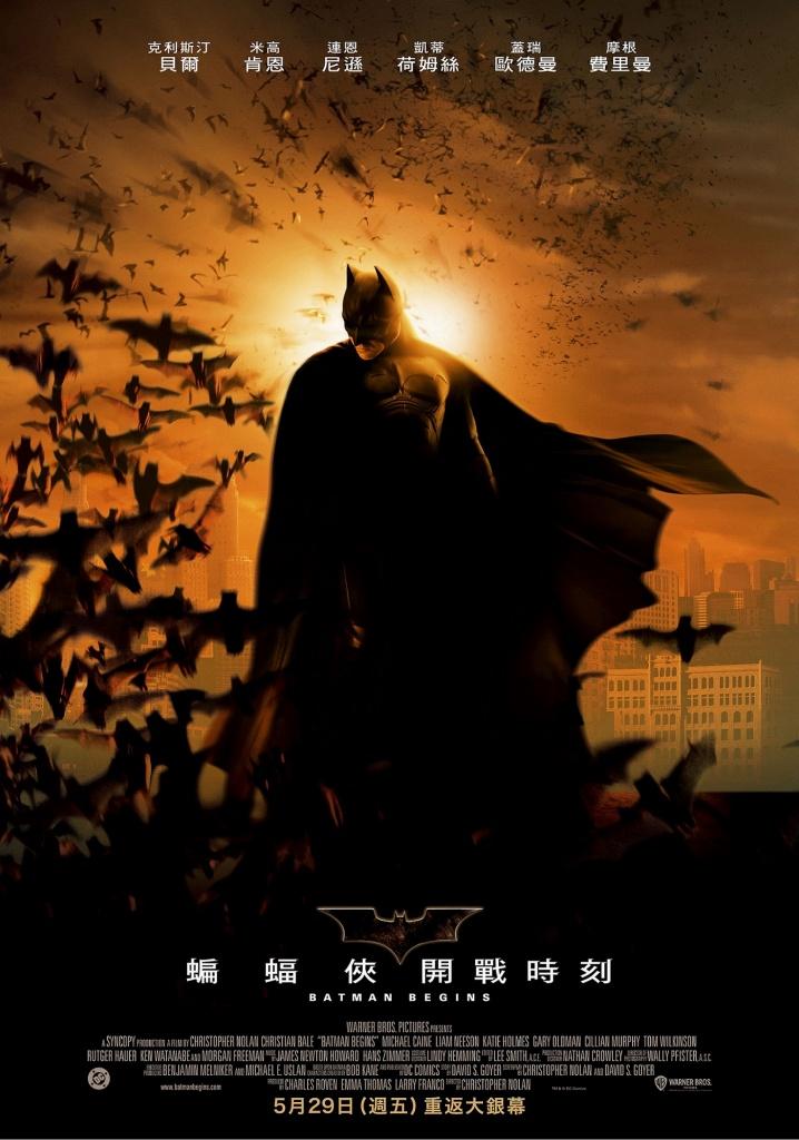 【蝙蝠俠:開戰時刻】