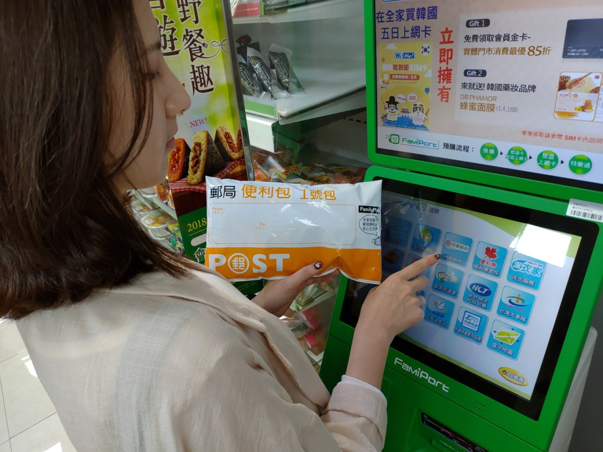 民眾只要在櫃台購買專用包材後,操作famiport機台,印出小白單,即可結帳寄件。jpg