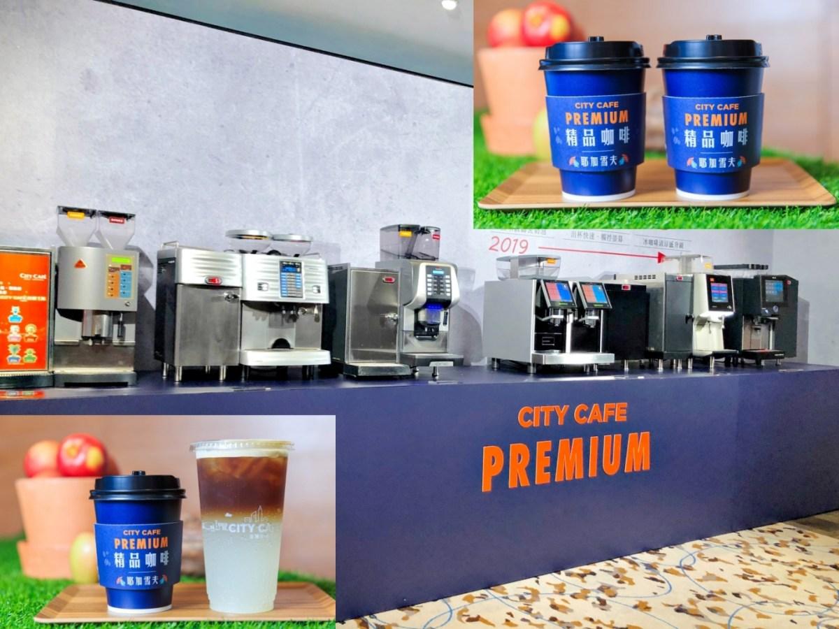 City Cafe精品咖啡「衣索比亞‧耶加雪夫精品咖啡」與西西里風檸檬氣泡咖啡