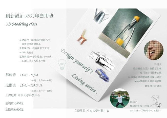 創新設計3D列印應用班DM