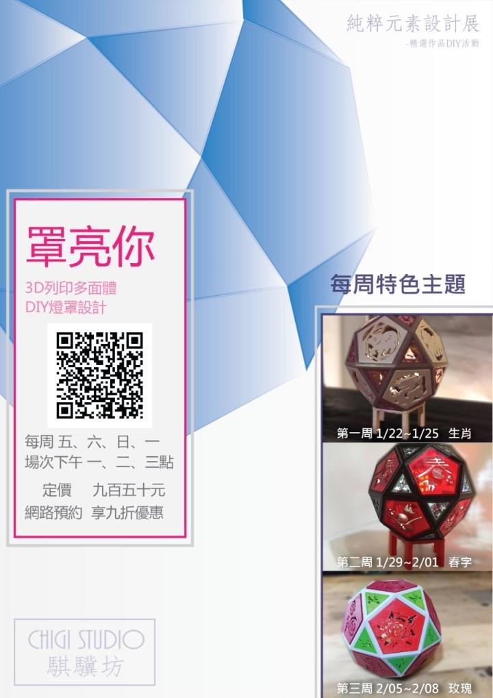 純粹元素設計展-精選作品DIY活動DM