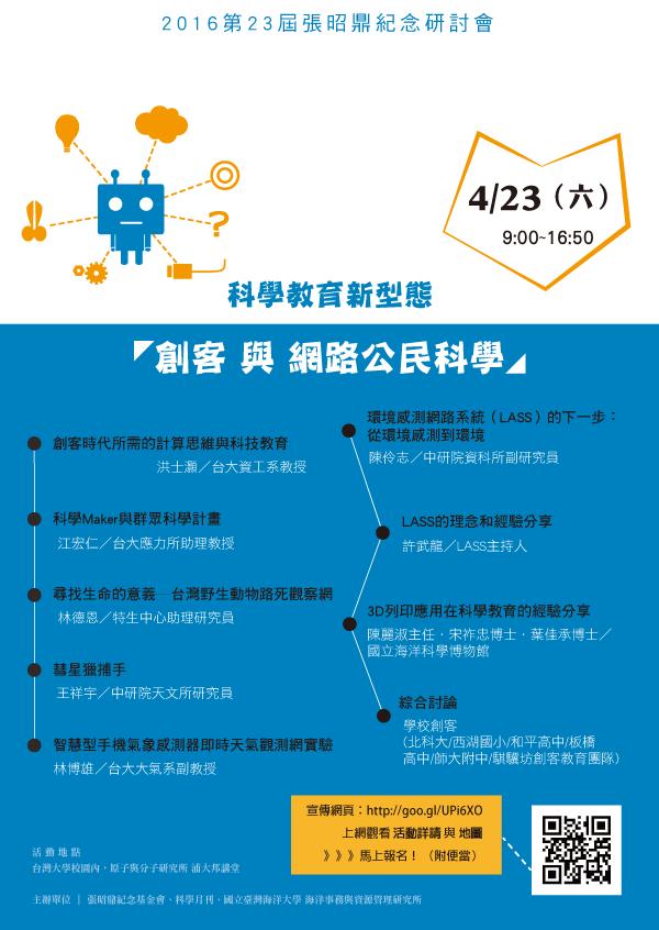 張昭鼎_ver20160302-2.png