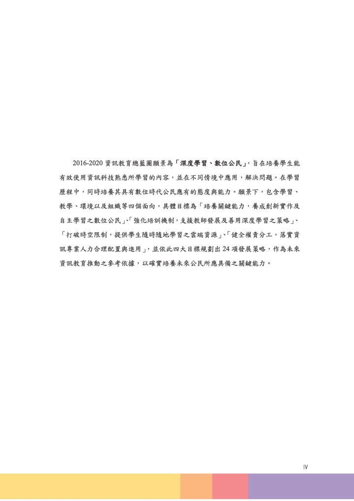 資訊教育總藍圖_06