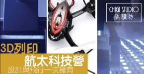 騏驥坊3D列印航太科技營
