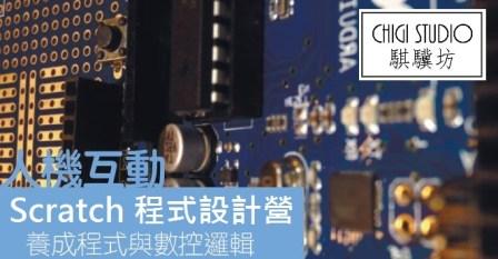 騏驥坊人機互動程式設計營new2
