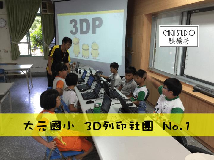 新增 Microsoft PowerPoint 簡報.png